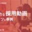 採用動画 効果的な制作のコツと事例